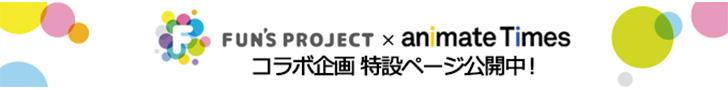 FUN'S PROJECT×アニメイトタイムズ特設ページ