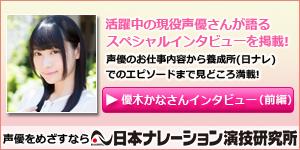 日本ナレーション演技研究所インタビュー(優木かな 前編)