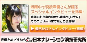 日本ナレーション演技研究所インタビュー(優木かな 後編)