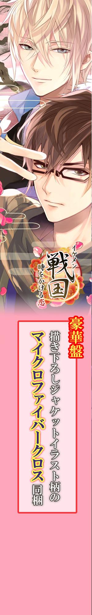 「イケメン戦国 ◆ 時をかける恋」キャラクターソング&ドラマCD