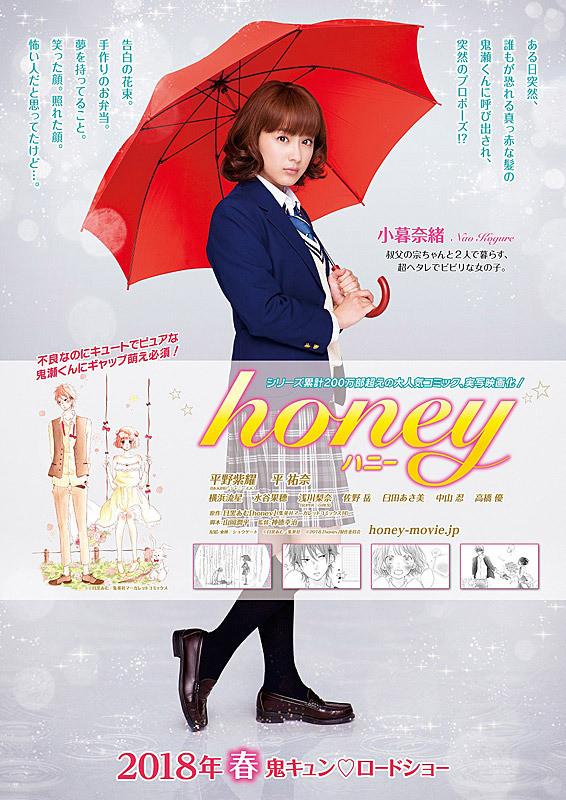 """""""honey"""""""
