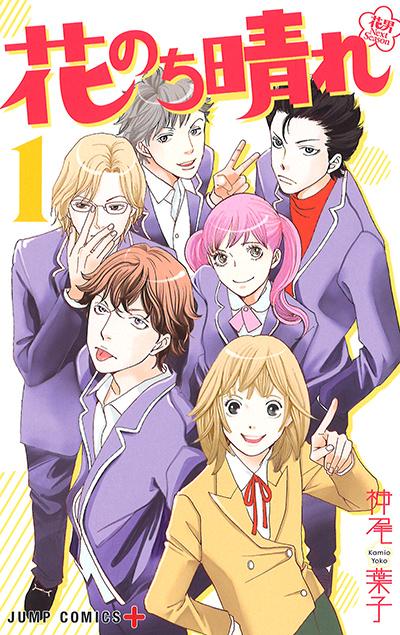 【コミック】花のち晴れ~花男 Next Season~(1)