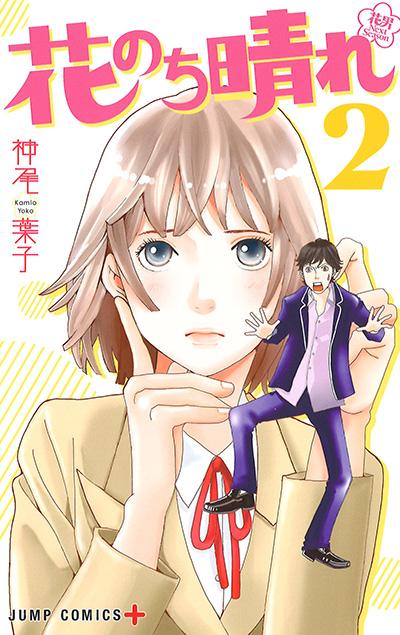 【コミック】花のち晴れ~花男 Next Season~(2)