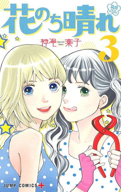 【コミック】花のち晴れ~花男 Next Season~(3)