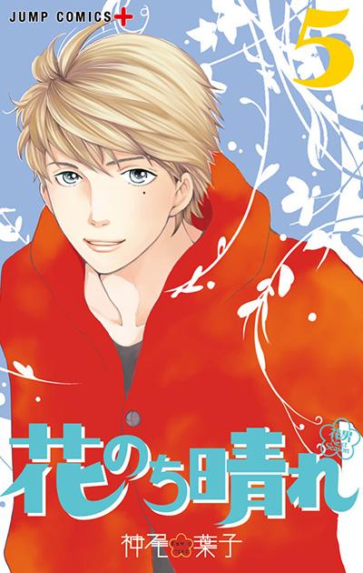 【コミック】花のち晴れ~花男 Next Season~(5)