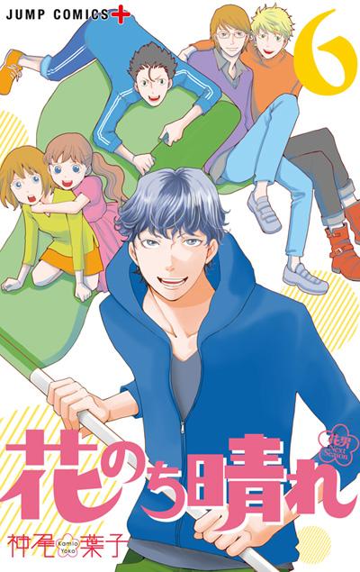 【コミック】花のち晴れ~花男 Next Season~(6)