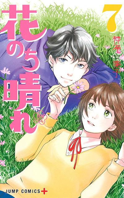 【コミック】花のち晴れ~花男 Next Season~(7)