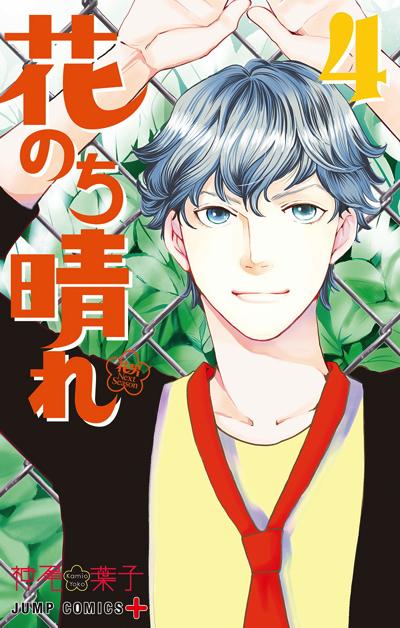 【コミック】花のち晴れ~花男 Next Season~(4)