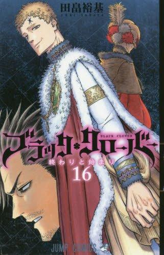 【コミック】ブラッククローバー(16)