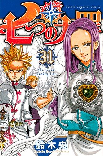 【コミック】七つの大罪(31) 通常版