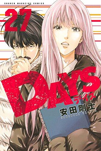 【コミック】DAYS(27) 通常版