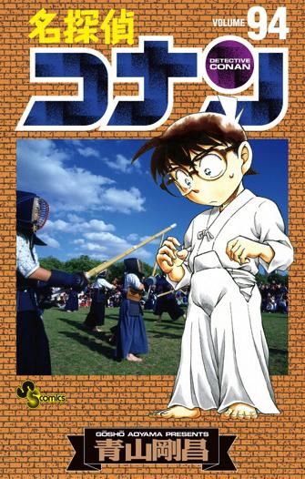 【コミック】名探偵コナン(94)