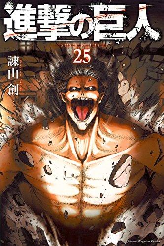 【コミック】進撃の巨人(25) 通常版