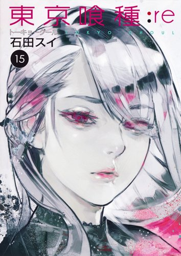 【コミック】東京喰種 トーキョーグール:re(15)