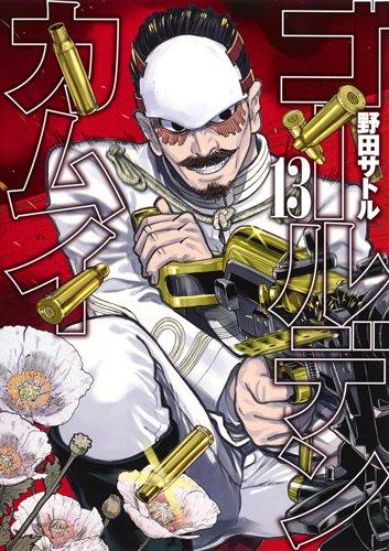 【コミック】ゴールデンカムイ(13)