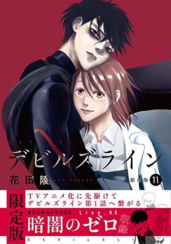 【コミック】デビルズライン(11) CD付き限定版