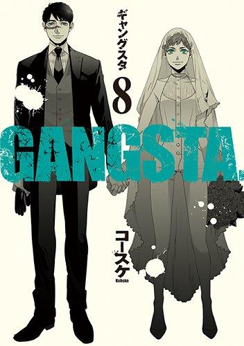 【コミック】GANGSTA.(8)