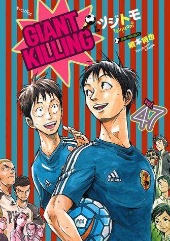 【コミック】GIANT KILLING(47)