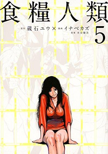 【コミック】食糧人類-Starving Anonymous-(5)