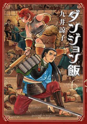【コミック】ダンジョン飯(6)