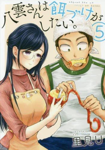 【コミック】八雲さんは餌づけがしたい。(5)