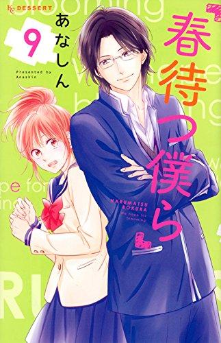 【コミック】春待つ僕ら(9) 通常版