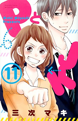 【コミック】PとJK(11) 通常版