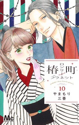 【コミック】椿町ロンリープラネット(10)