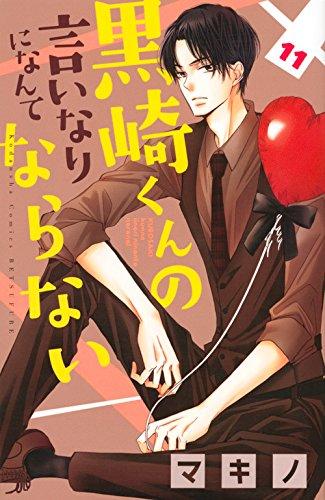 【コミック】黒崎くんの言いなりになんてならない(11)