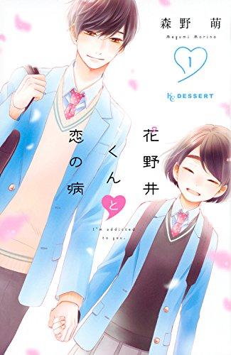 【コミック】花野井くんと恋の病(1)