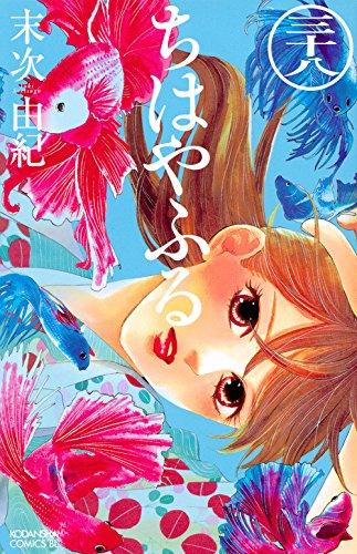 【コミック】ちはやふる(38)