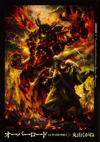 【小説】オーバーロード(13) 聖王国の聖騎士<下>