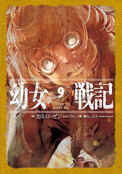【小説】幼女戦記(9) Omncs una manet nox