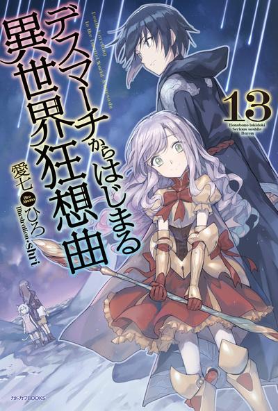 【小説】デスマーチからはじまる異世界狂想曲(13)
