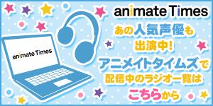 アニメイトタイムズ ラジオ