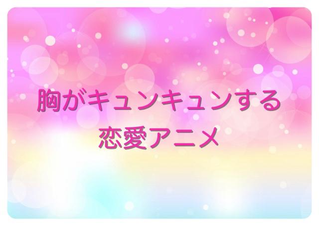 恋愛アニメおすすめ30作品【2018年版】