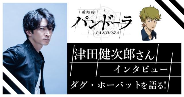 『重神機パンドーラ』津田健次郎さんインタビュー