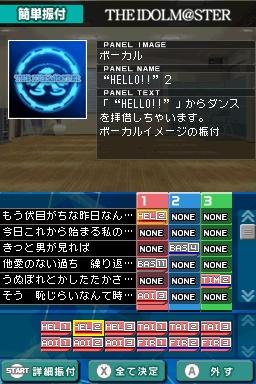 DS『アイドルマスター ディアリースターズ』SS。 (C)窪岡俊之 (C)2002-2009 NBGI