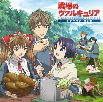 TVアニメーション「戦場のヴァルキュリア」ドラマCD第2章:2009年10月7日発売予定