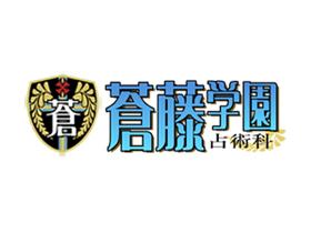 「蒼藤学園占術科放送室」出演のパーソナリティから動画メッセージ