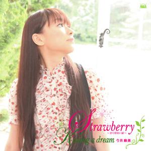 今井麻美さんアニメED&ゲーム主題歌発売で記念インタビュー