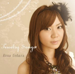 『Jewelry Songs』/上原れな