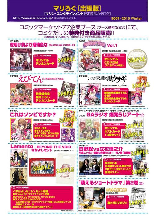 【コミケ77】マリンブース販売商品&イベント情報発表