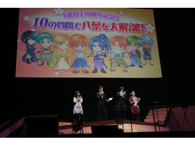 『ネオロマンス・フェスタ ~遙か十年祭~』レポート