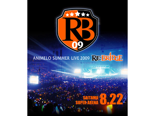 開催が待ちきれないキミは09年のアニサマをBDで観賞してはやる気持ちを抑えよう!<br /><b>『Animelo Summer Live 2009 RE:BRIDGE 8.22』2枚組</b><br />発売中<br />9800円(税込)<br />発売元:アニサマプロジェクト2009<br />販売元:キングレコード