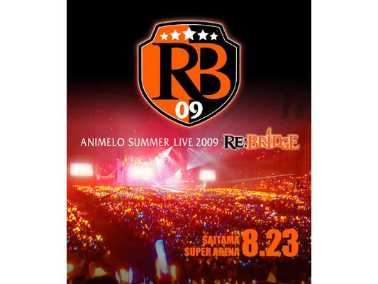 こちらは<b>『Animelo Summer Live 2009 RE:BRIDGE 8.23』2枚組</b><br />発売中<br />9800円(税込)<br />発売元:アニサマプロジェクト2009<br />販売元:キングレコード