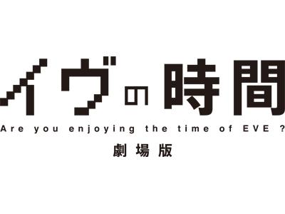 『イヴの時間 劇場版』吉浦康裕監督ロングインタビュー(前)