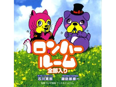 『ロンハールーム』ラジオCD発売決定!