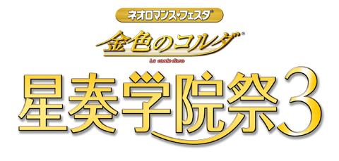 5月に『金色のコルダ』オンリーイベント『星奏学院祭3』開催決定!