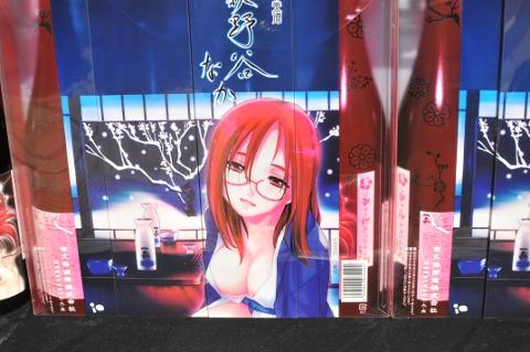 「水戸の美酒・萩野谷なか」。外箱とレーベルのイラストが別ver.。「うめ物語」は既に売り切れていた。